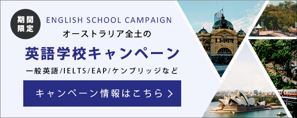 英語学校キャンペーン